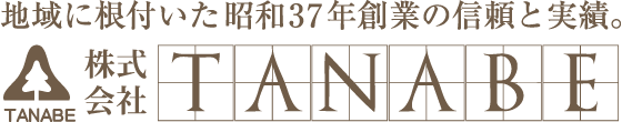 福岡工務店なら自由設計住宅建築(株)田辺木材ホーム